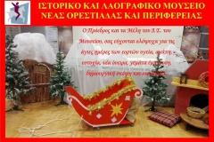 Χριστός γεννάται, χαρά στον κόσμο...