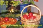 «Ήρθε πάλι η Πασχαλιά με τα κόκκινα τ' αυγά…»
