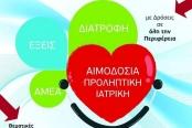 Εβδομάδα Δημόσιας Υγείας